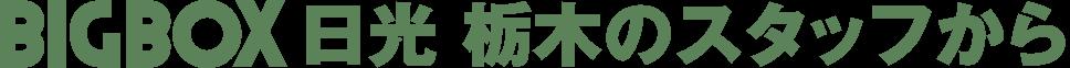 BIGBOX日光栃木 カネヤ工業(株)のスタッフから