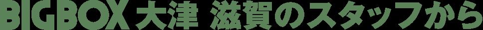 BIGBOX大津滋賀 (株)ホームショップ堅田のスタッフから