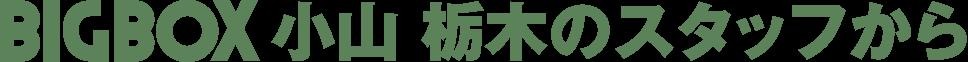 BIGBOX小山栃木 デザインオフィス エゴのスタッフから
