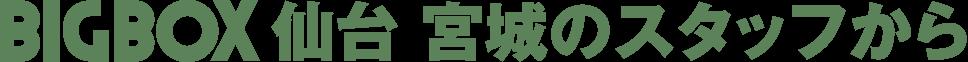 BIGBOX仙台宮城 株式会社RIDGEWYN'S JAPANのスタッフから