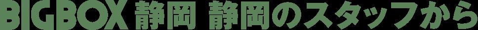 BIGBOX静岡静岡 (株)静岡オン・テックのスタッフから