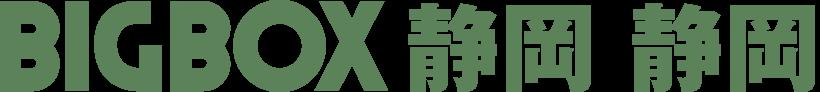 BIGBOX静岡静岡 (株)静岡オン・テック