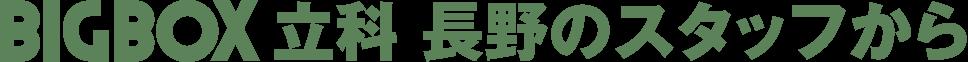 BIGBOX立科長野 三矢工業(株)のスタッフから