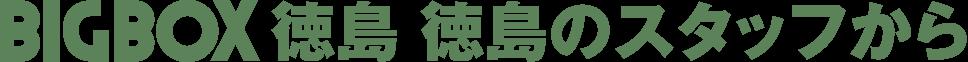 BIGBOX徳島徳島 (株)エクセルホームのスタッフから