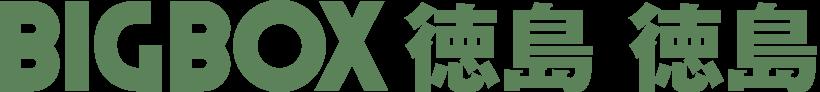 BIGBOX徳島徳島 (株)エクセルホーム