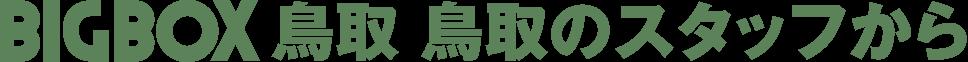 BIGBOX鳥取鳥取 (株)グリーン企画ハマモトのスタッフから