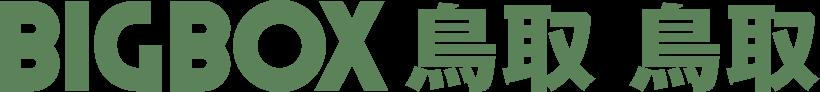 BIGBOX鳥取鳥取 (株)グリーン企画ハマモト