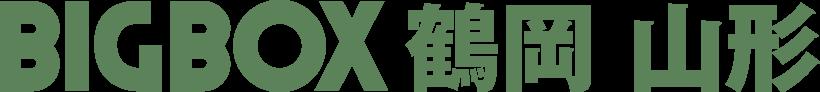 BIGBOX鶴岡山形 (株)樹建築工房