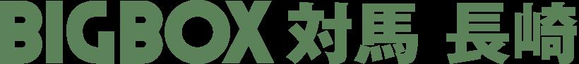 BIGBOX対馬長崎 (株)中原建設