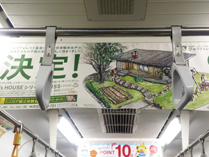 JR東日本のポスター