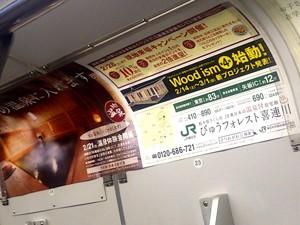 第4弾JR東日本コラボ企画が始動