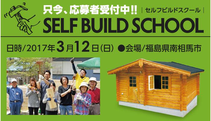 selfbuild20170312