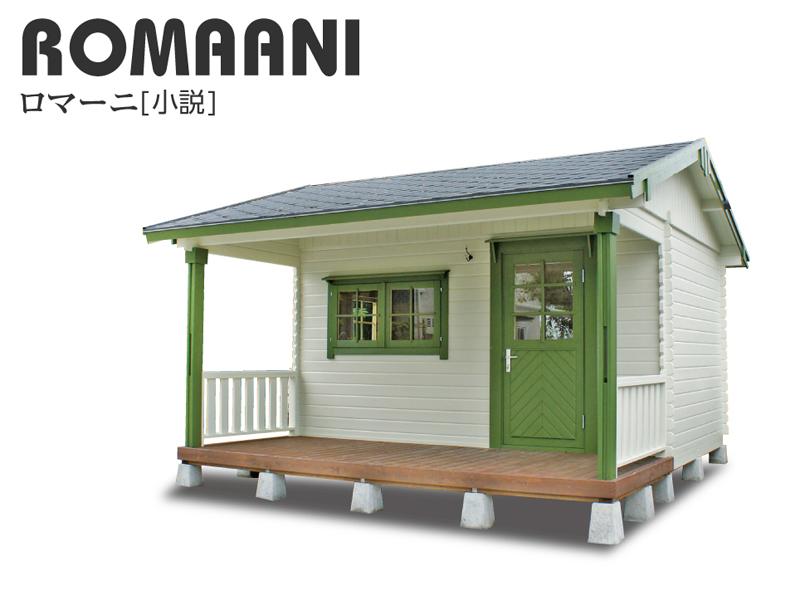 ガーデンハウス,ロマーニ,100人展