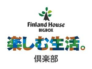 「楽しむ生活倶楽部」の新スタート!