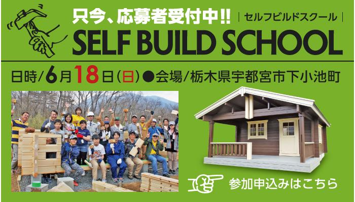 selfbuild20170618