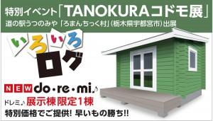 tanokura_banner