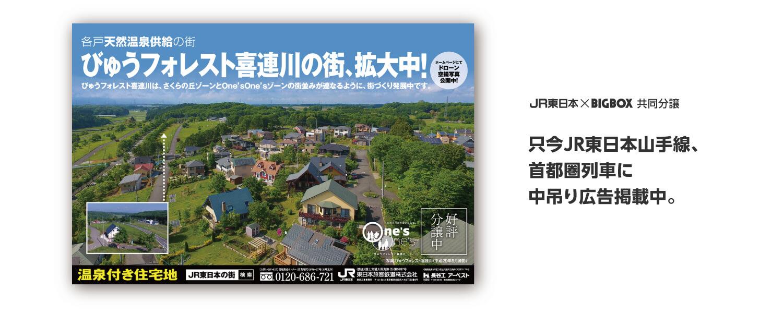 JR東日本01_20170904