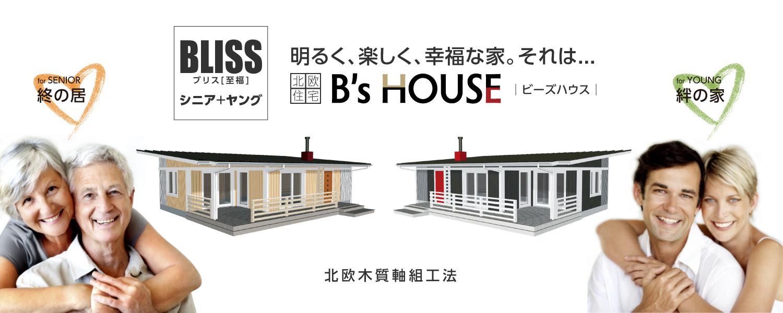 BLISS ブリス[至福] シニア+ヤング 明るく、楽しく、幸福な家。それは… 北欧住宅 B's HOUSE ビーズハウス | 平屋のログハウスなら【ビックボックス】