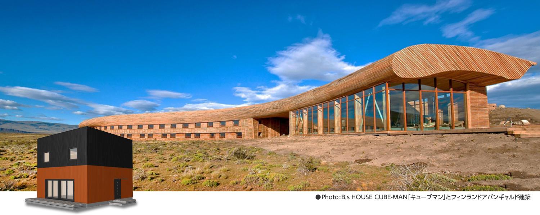 B's HOUSE CUBE-MAN「キューブマン」とフィンランドアバンギャルド建築 | ログハウスを建てるなら見積り無料の【ビックボックス】へ