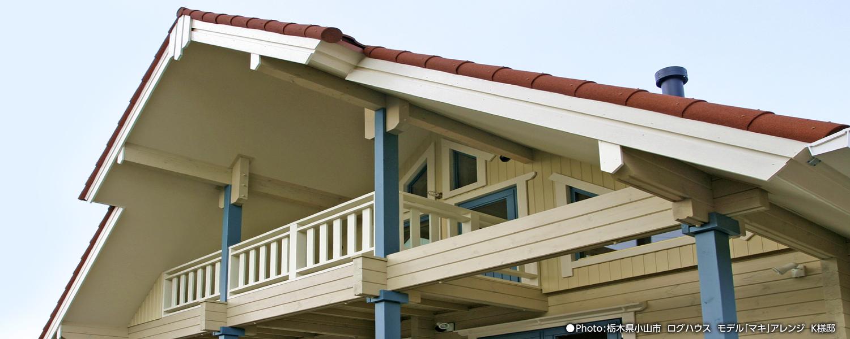 栃木県小山市 ログハウス モデル「マキ」アレンジ K様邸 | ログハウスを購入するなら見積り無料の【ビックボックス】へ