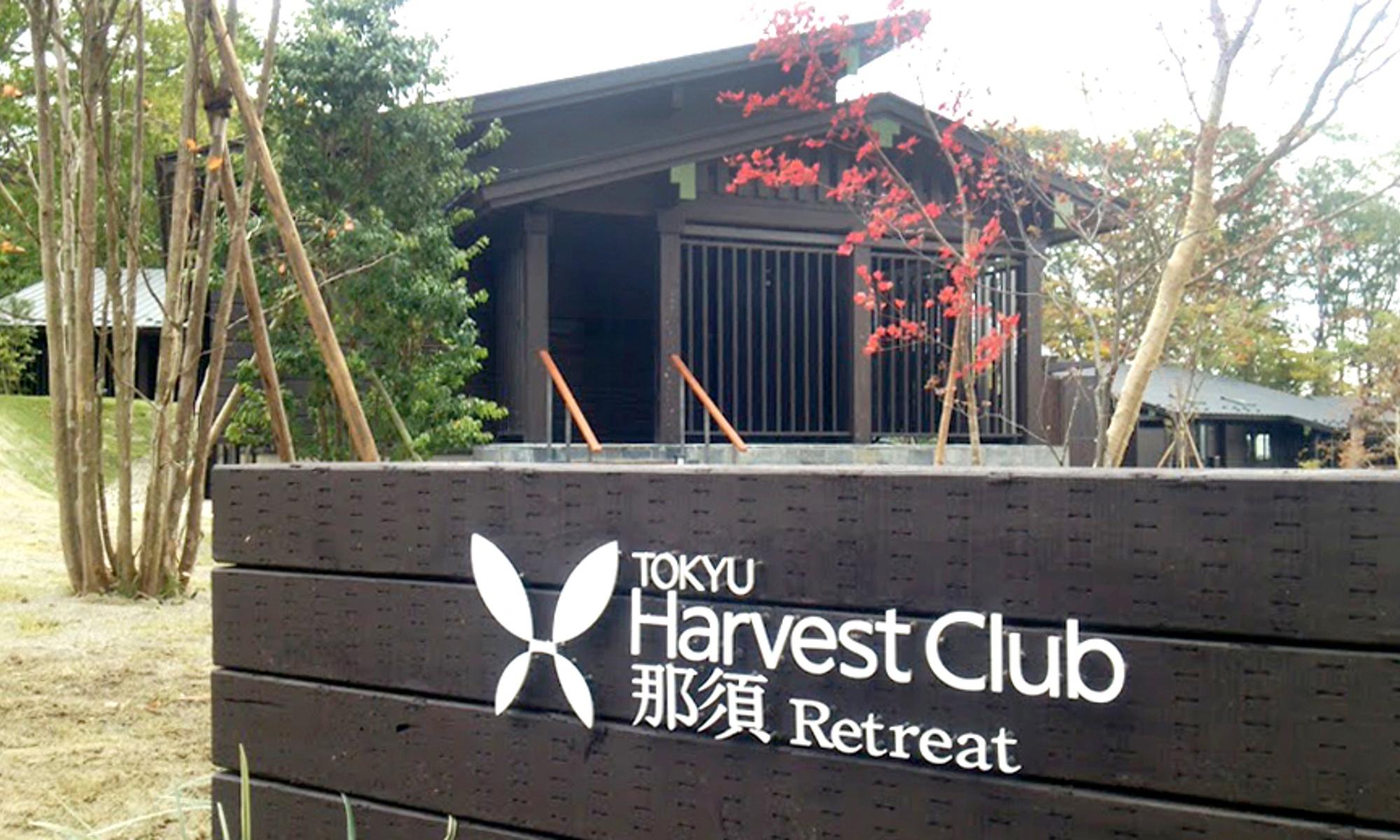東急ハーヴェストクラブ那須Retreat 「リゾート和モダン」古民家ログハウス