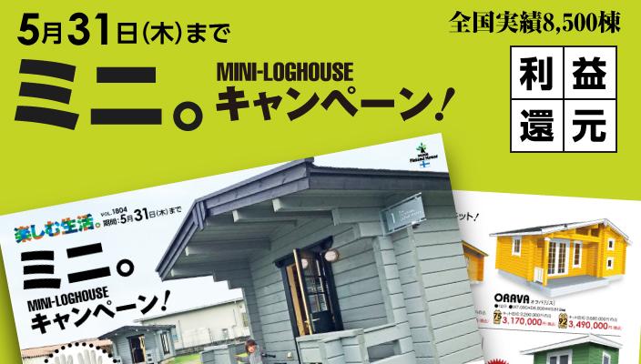 201804_mini_banner