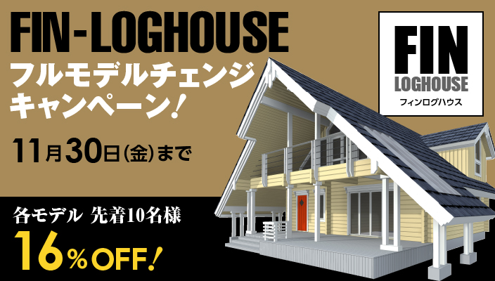 finloghouse-banner