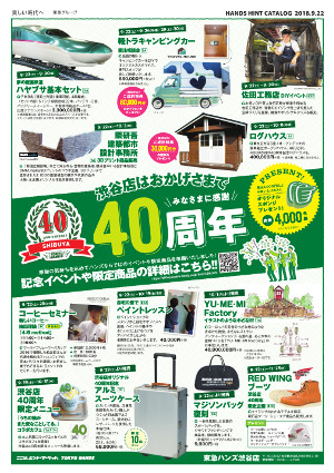 hands_shibuya_40s