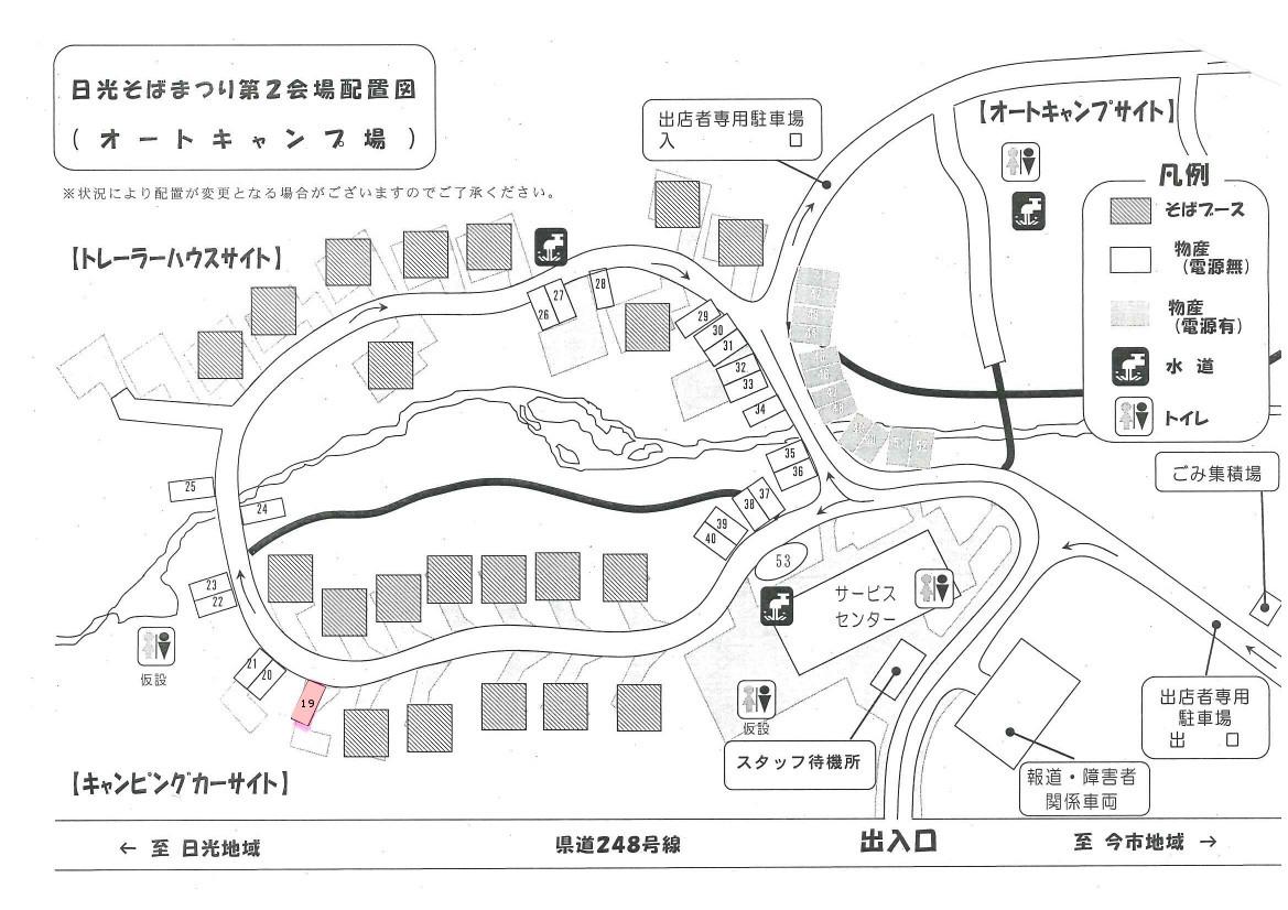 nikko_soba_map