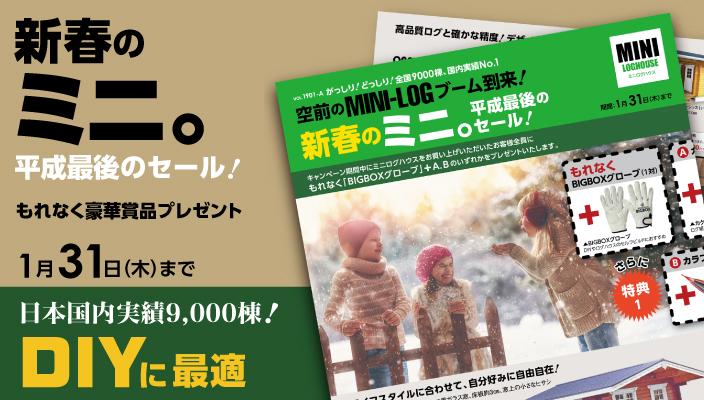 201901_mini_banner