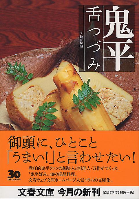 ログハウス,江戸の料理,鬼平犯科帳