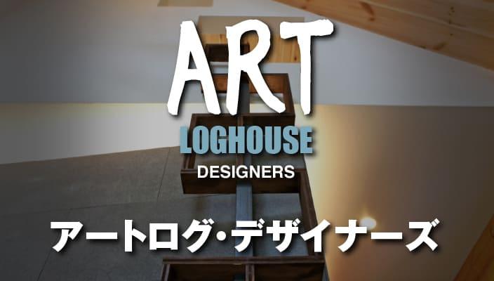 artlog_banner201908
