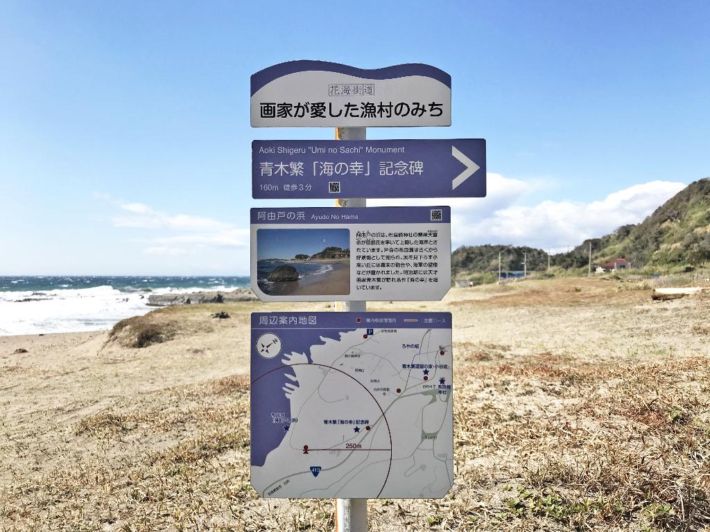 青木繁,海の幸,千葉県館山,ログハウス