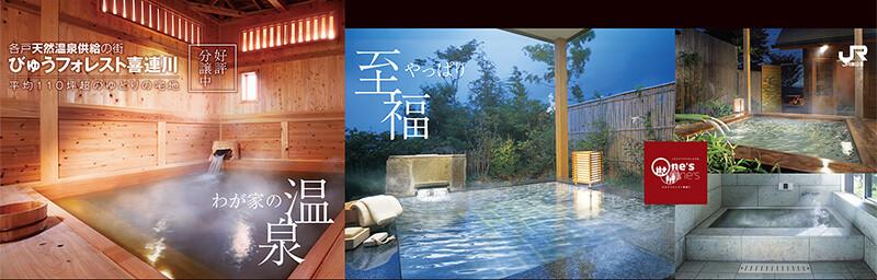 ログハウス,びゅうフォレスト喜連川,温泉