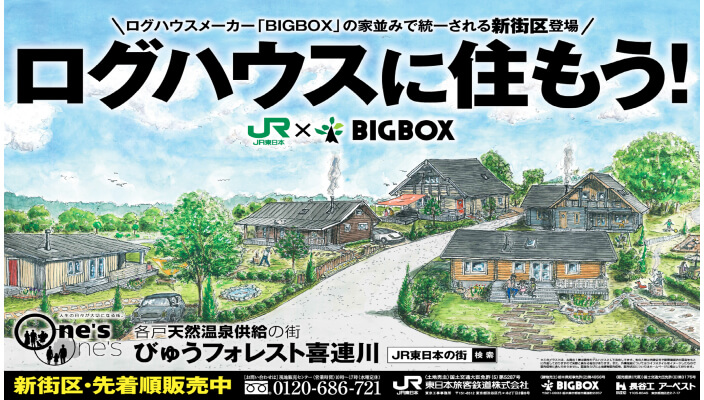 JR東日本分譲地にBIGBOX街区が