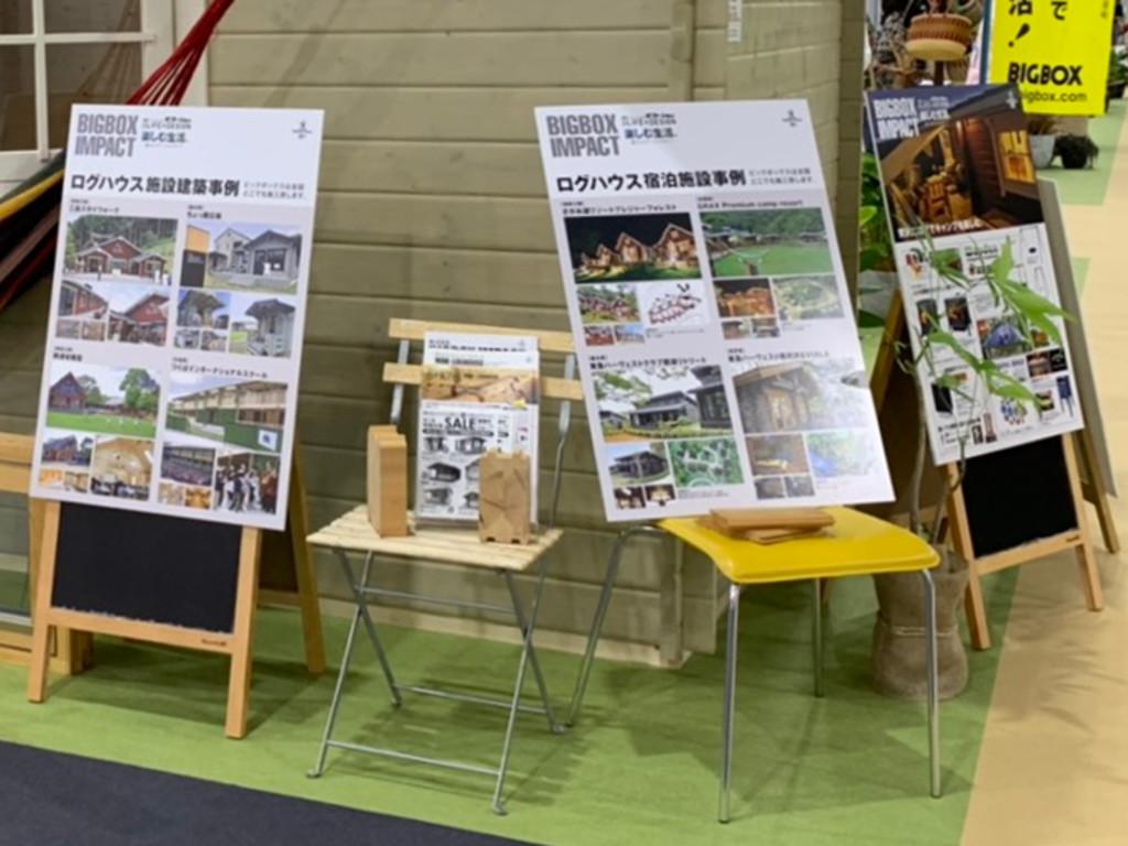 東京インターナショナル・ギフトショー2019