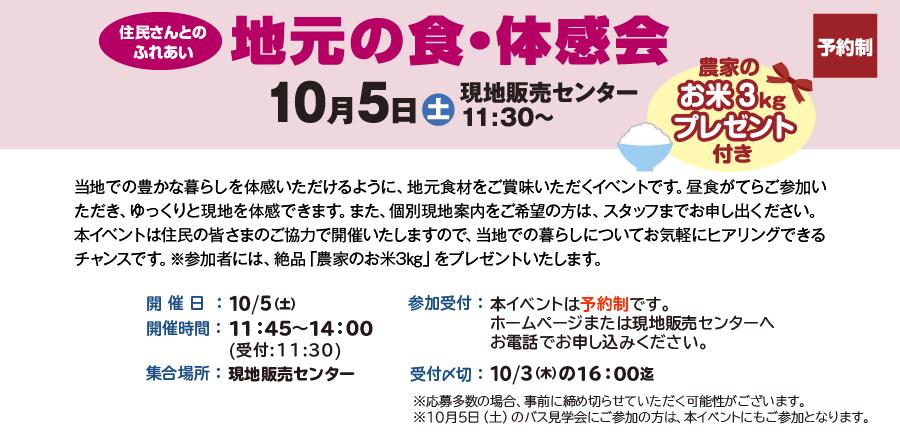 3_jimoto-food_pc