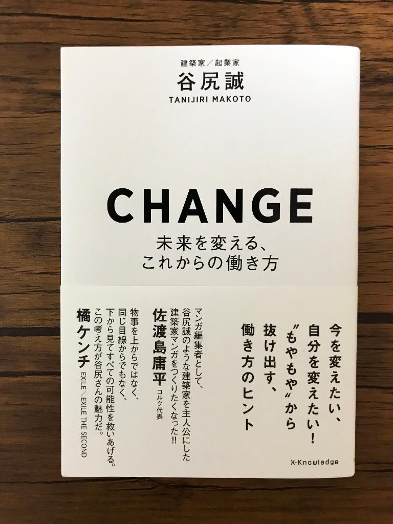ログハウス,チェンジ,change,谷尻誠