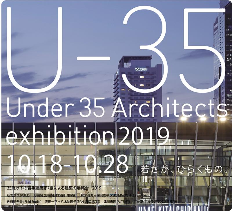 大阪,u35,建築展覧会