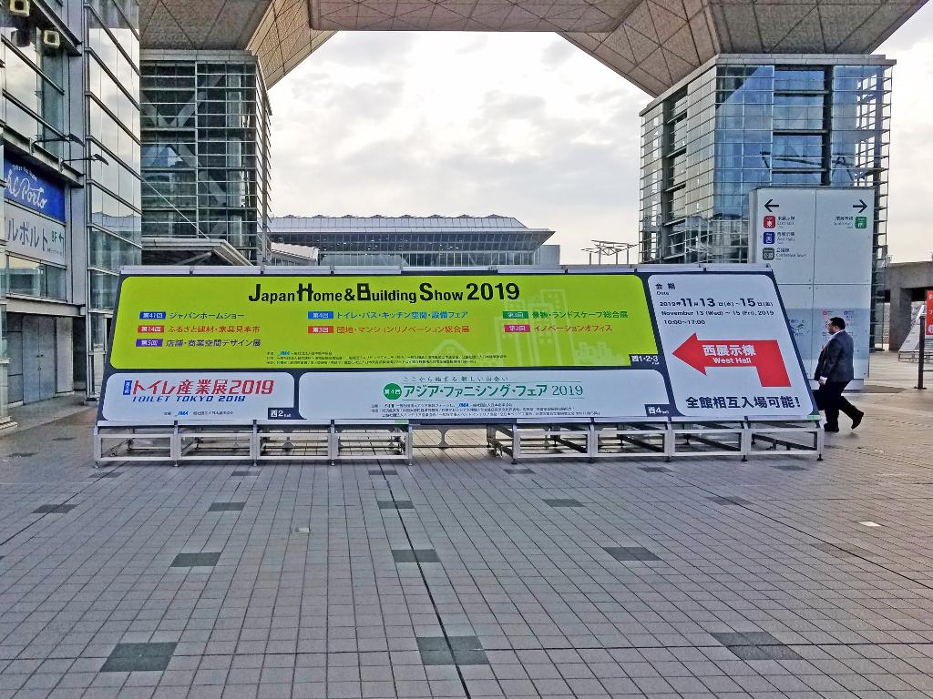 ジャパンホーム&ビルディングショー2020