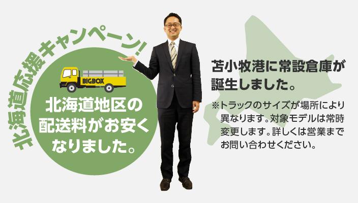 北海道のログハウスファンのお客様へ。配送料金がお得です。