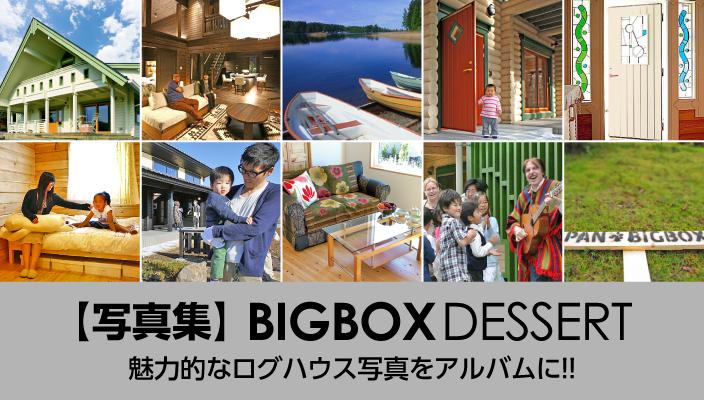 写真集|ログハウスのビックボックスこれまでに施行したログハウスをご覧いただけます。