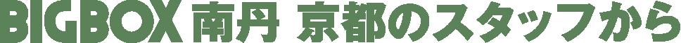 BIGBOX南丹京都 潮田工務店(株)のスタッフから