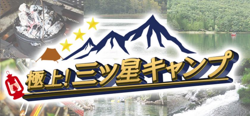 202005_mitsuboshi