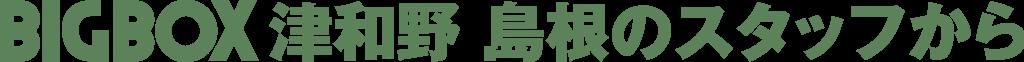 BIGBOX津和野島根 (株)日成建設のスタッフから