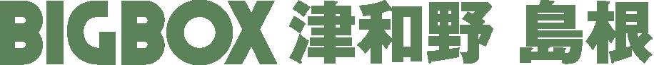 BIGBOX津和野島根 (株)日成建設
