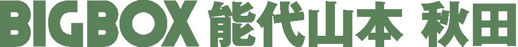 BIGBOX能代山本秋田 株式会社LINQS