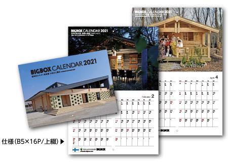 ログハウス,2021カレンダー