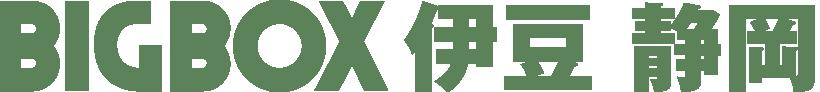 BIGBOX伊豆静岡 (株)WOOD・LIFE