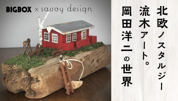 ログハウスが佇む北欧ノスタルジーの流木アート